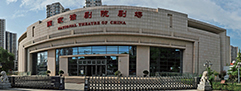 [Venues] The International Exchange Center at the National Theatre of China